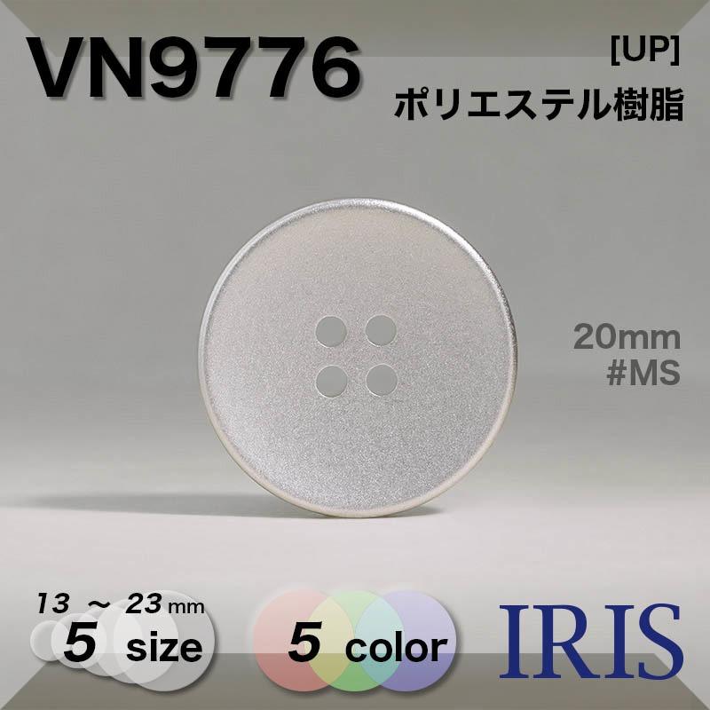 VN9776 ポリエステル樹脂 表穴4つ穴ボタン  5サイズ5色展開