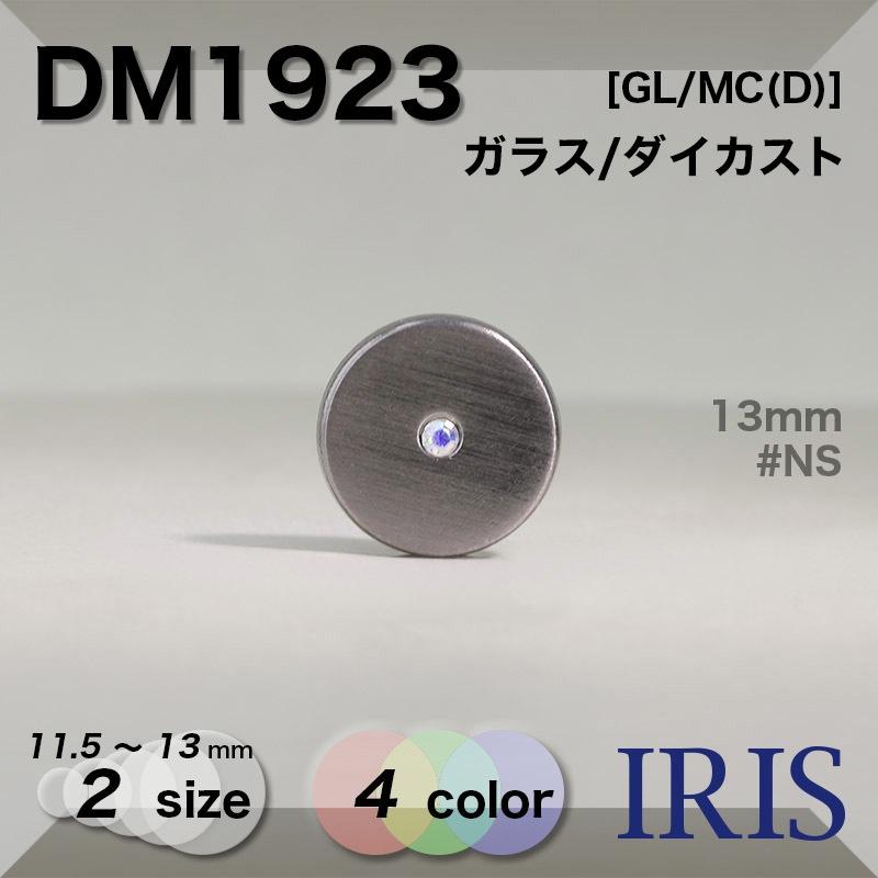 DM1923 ガラス/ダイカスト 丸カン足ボタン  2サイズ4色展開