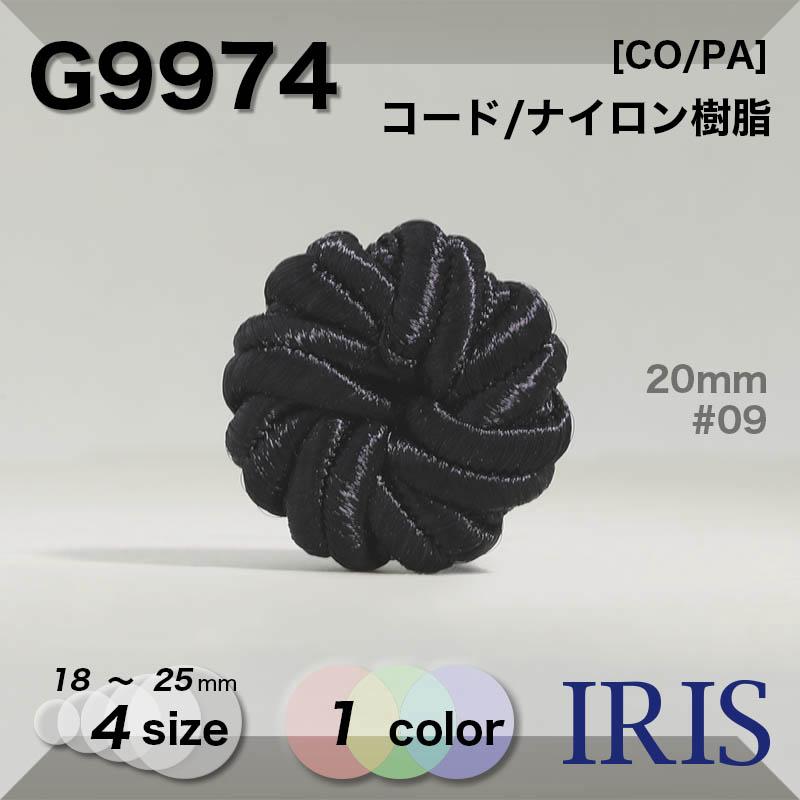 G9974 コード/ナイロン樹脂 トンネル足ボタン  4サイズ1色展開