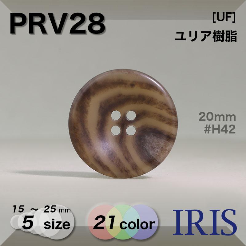 PRV28 ユリア樹脂 表穴4つ穴ボタン  5サイズ21色展開