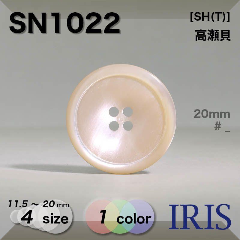 SN1022 高瀬貝 表穴4つ穴ボタン  4サイズ1色展開
