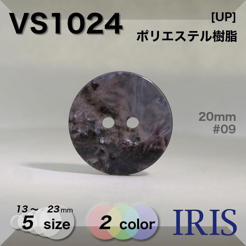 VS1024 ポリエステル樹脂 表穴2つ穴ボタン  5サイズ2色展開