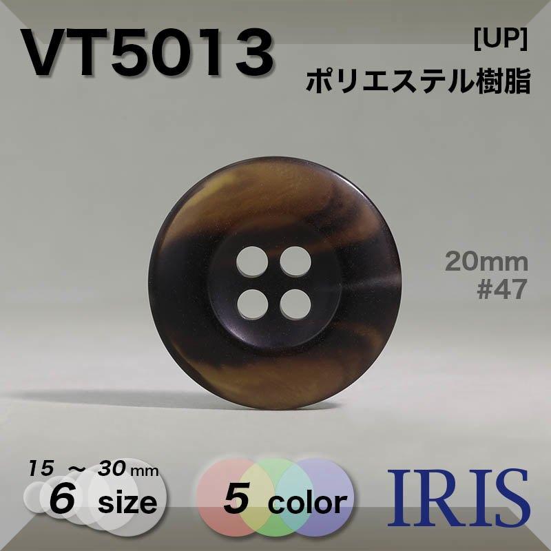 VT5013 ポリエステル樹脂 表穴4つ穴ボタン  6サイズ5色展開