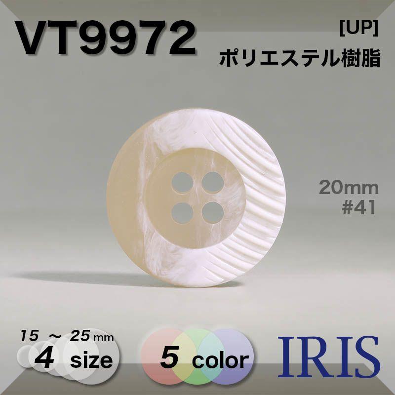 VT9972 ポリエステル樹脂 表穴4つ穴ボタン  4サイズ5色展開