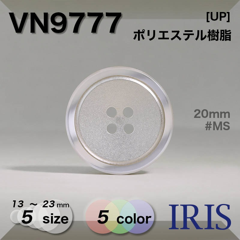 VN9777 ポリエステル樹脂 表穴4つ穴ボタン  5サイズ5色展開