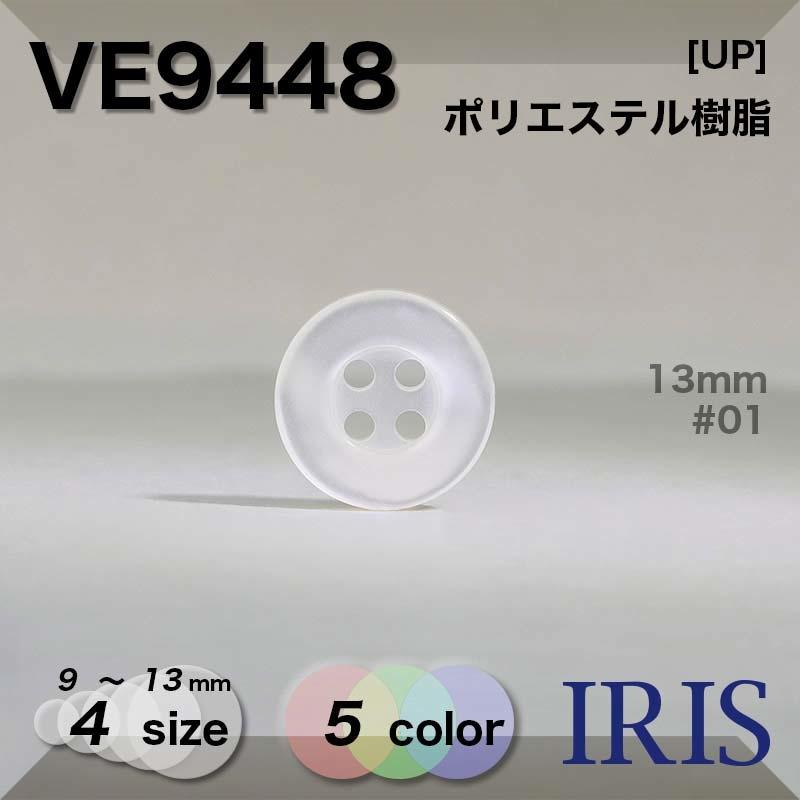 VE9448 ポリエステル樹脂 表穴4つ穴ボタン  4サイズ5色展開