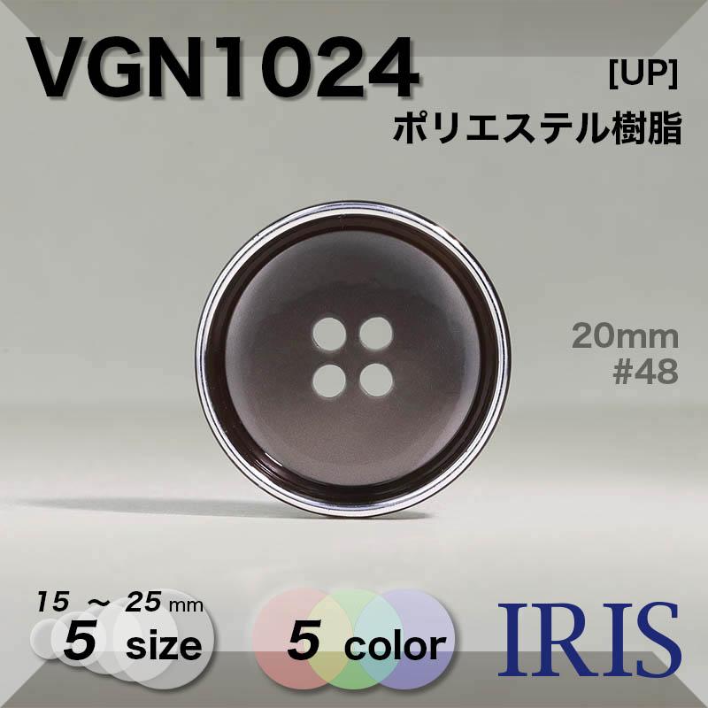 VGN1024 ポリエステル樹脂 表穴4つ穴ボタン  5サイズ5色展開