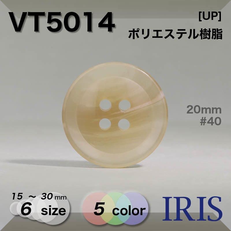 VT5014 ポリエステル樹脂 表穴4つ穴ボタン  6サイズ5色展開