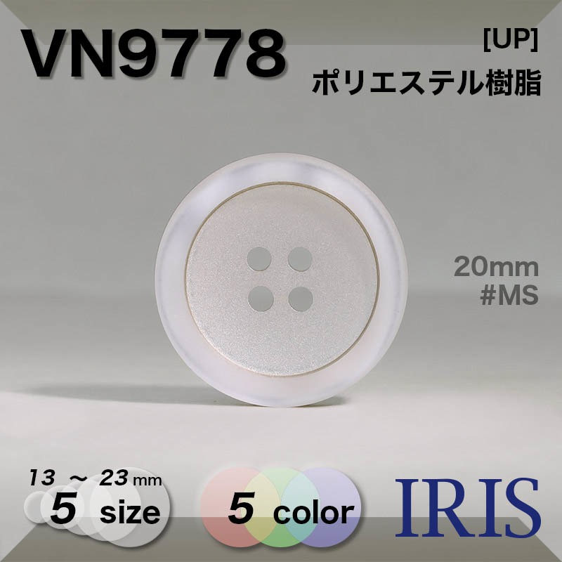 VN9778 ポリエステル樹脂 表穴4つ穴ボタン  5サイズ5色展開