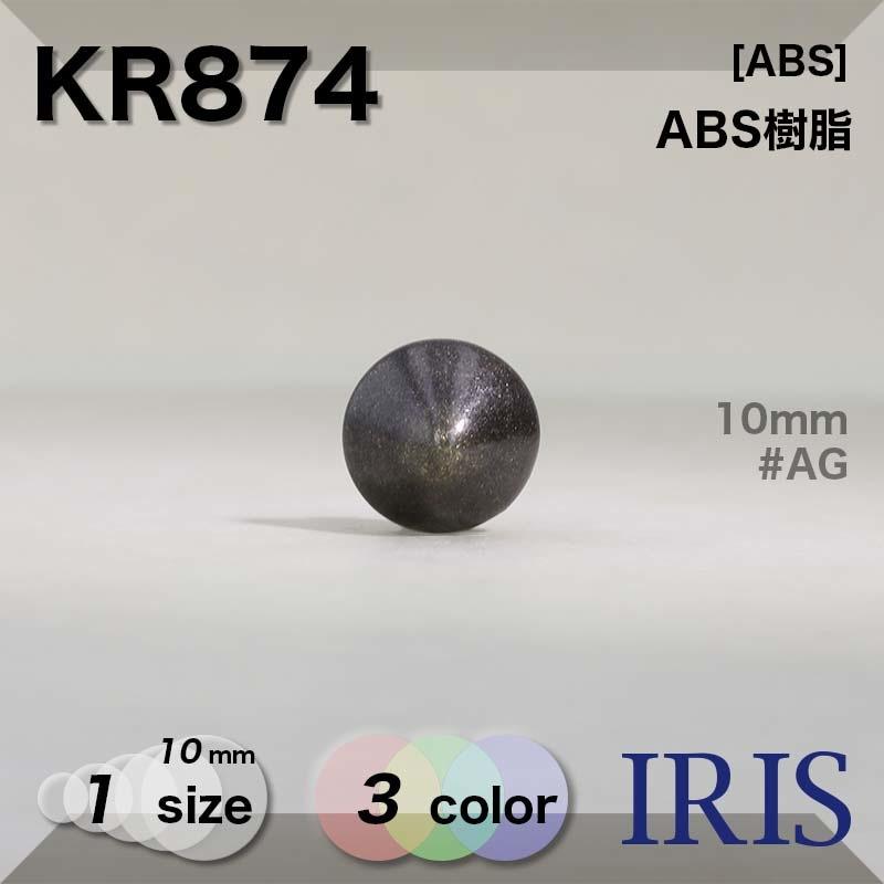 KR874 ABS樹脂 角足ボタン  1サイズ3色展開