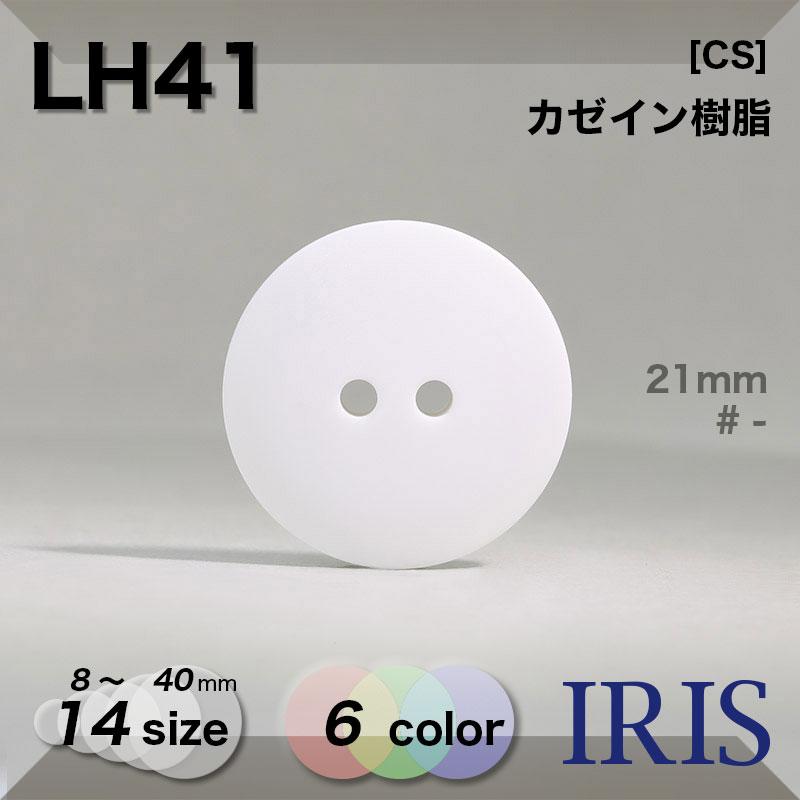 LH41 カゼイン樹脂 表穴2つ穴ボタン  14サイズ6色展開