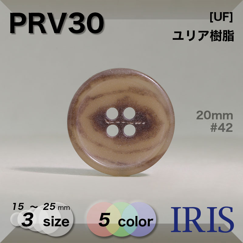 PRV30 ユリア樹脂 表穴4つ穴ボタン  3サイズ5色展開