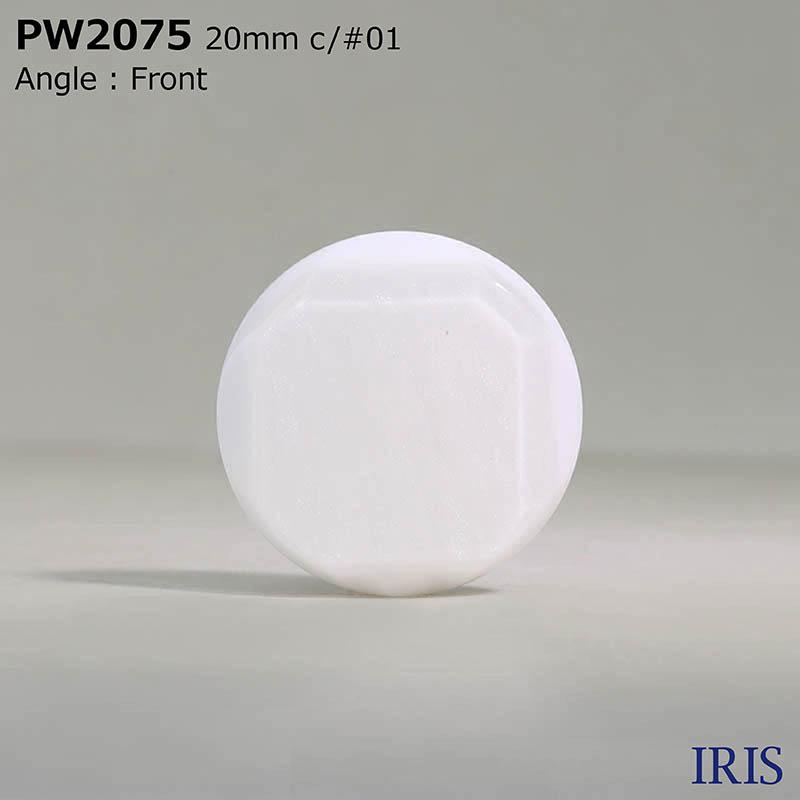 PW2075 ポリエステル樹脂 トンネル足ボタン  3サイズ2色展開