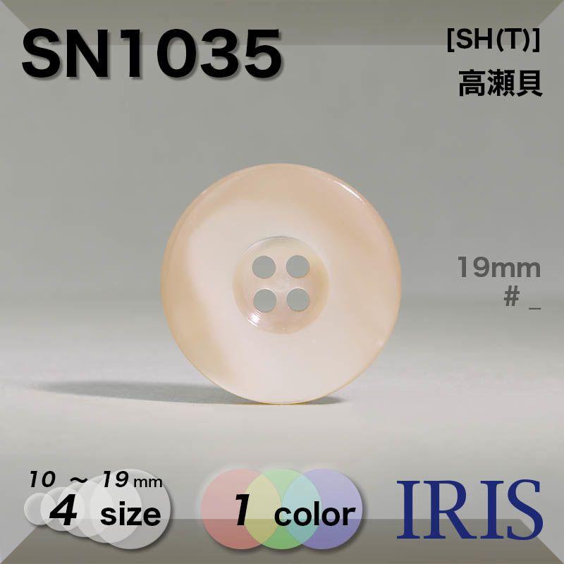 SN1035 高瀬貝 表穴4つ穴ボタン  4サイズ1色展開