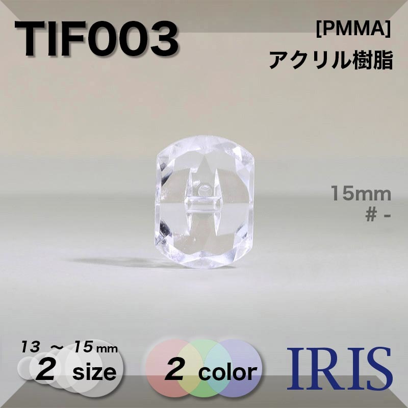 TIF003 アクリル樹脂 トンネル足ボタン  2サイズ2色展開