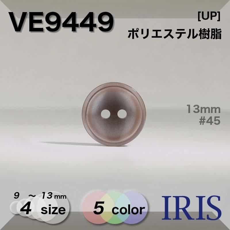 VE9449 ポリエステル樹脂 表穴2つ穴ボタン  4サイズ5色展開