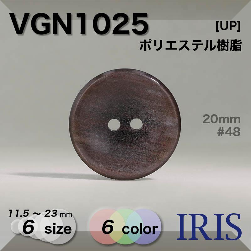 VGN1025 ポリエステル樹脂 表穴2つ穴ボタン  6サイズ6色展開