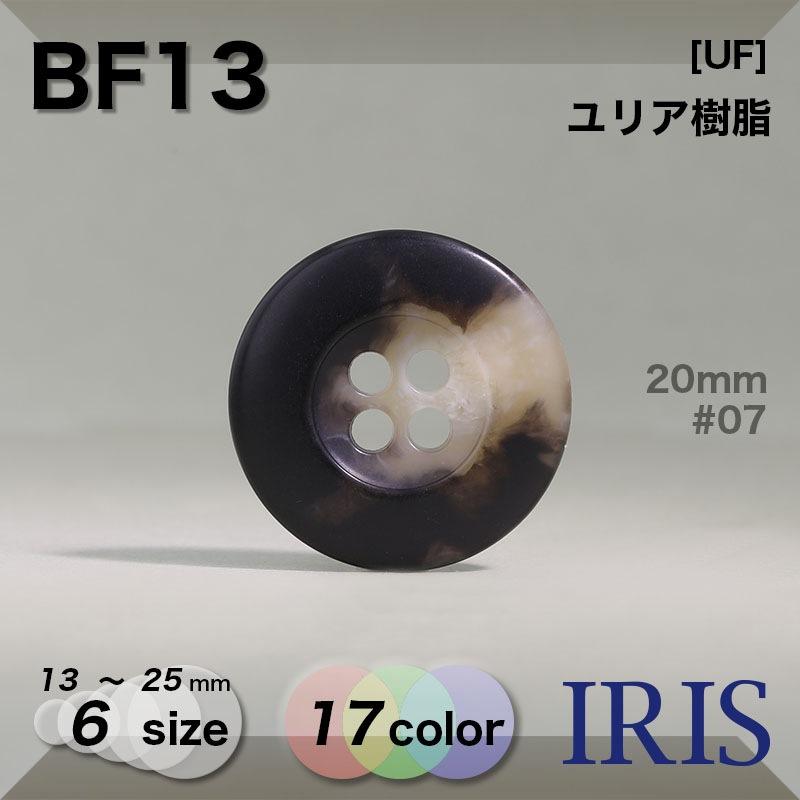 BF13 ユリア樹脂 表穴4つ穴ボタン  6サイズ17色展開