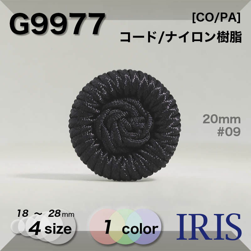 G9977 コード/ナイロン樹脂 トンネル足ボタン  4サイズ1色展開