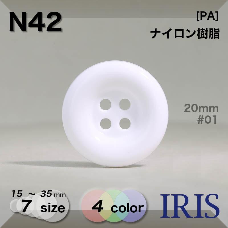 N42 ナイロン樹脂 表穴4つ穴ボタン  7サイズ4色展開