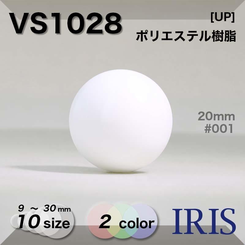 VS1028 ポリエステル樹脂 トンネル足ボタン  10サイズ2色展開