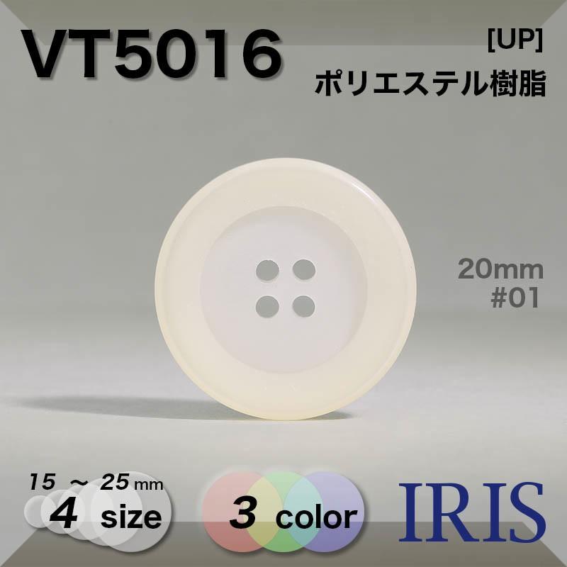 VT5016 ポリエステル樹脂 表穴4つ穴ボタン  4サイズ3色展開