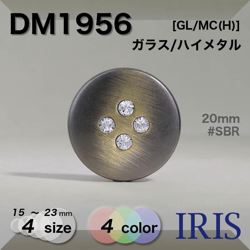 DM1956 ガラス/ハイメタル 丸カン足ボタン  4サイズ4色展開