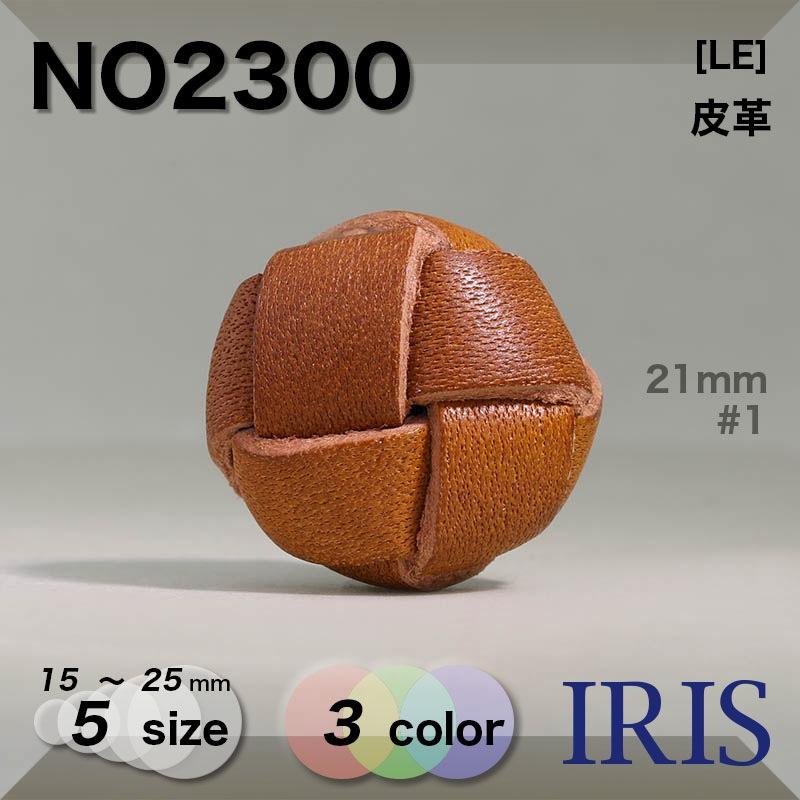NO2300 皮革 角カン足ボタン  5サイズ3色展開