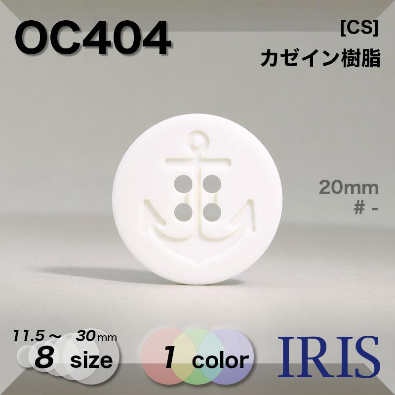 OC404 カゼイン樹脂 表穴4つ穴ボタン  8サイズ1色展開