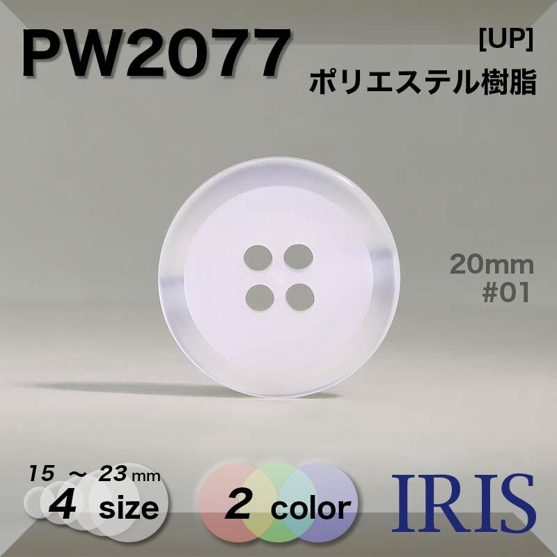 PW2077 ポリエステル樹脂 表穴4つ穴ボタン  4サイズ2色展開
