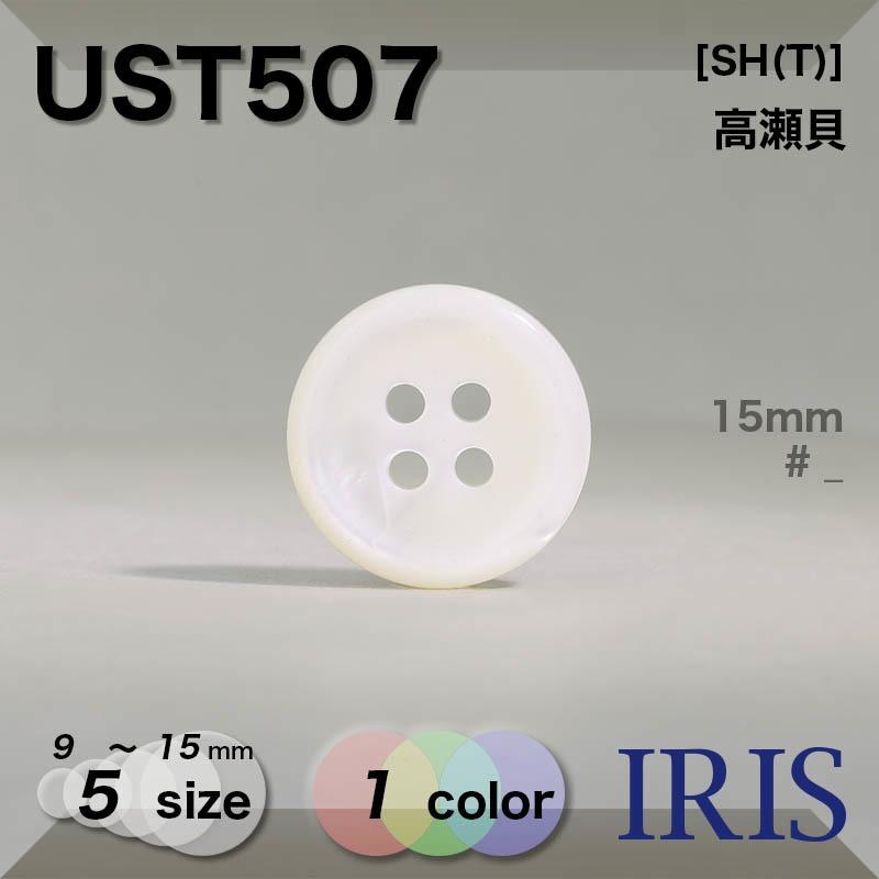 UST507 高瀬貝 表穴4つ穴ボタン  5サイズ1色展開
