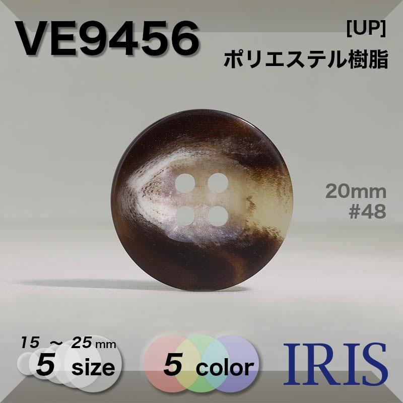 VE9456 ポリエステル樹脂 表穴4つ穴ボタン  5サイズ5色展開