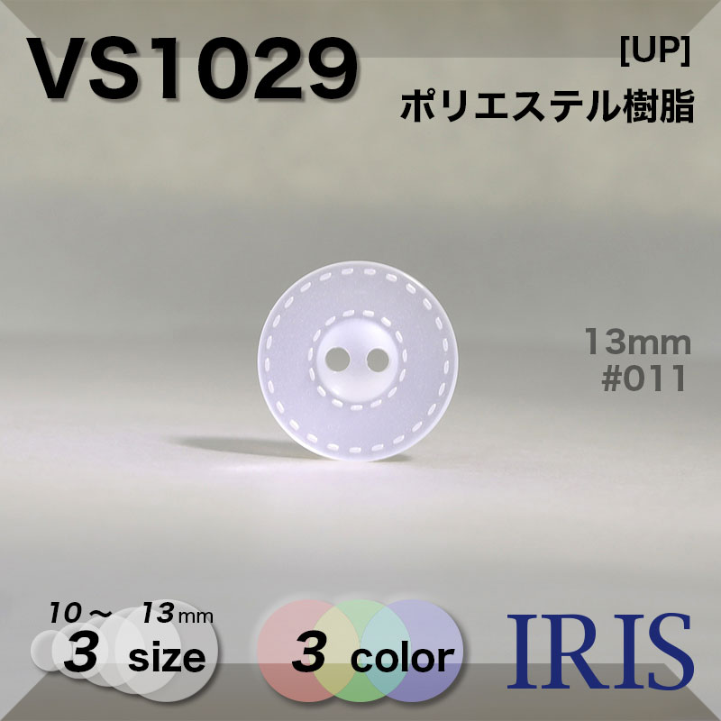 VS1029 ポリエステル樹脂 表穴2つ穴ボタン  3サイズ3色展開