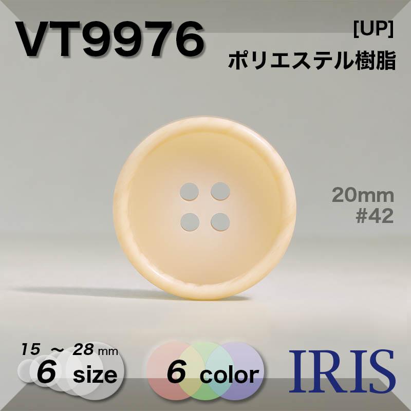 VT9976 ポリエステル樹脂 表穴4つ穴ボタン  6サイズ6色展開