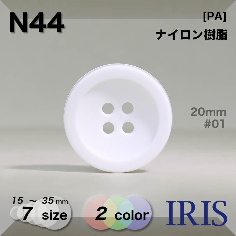 N44 ナイロン樹脂 表穴4つ穴ボタン  7サイズ2色展開