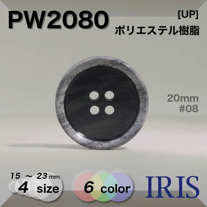 PW2080 ポリエステル樹脂 表穴4つ穴ボタン  4サイズ6色展開