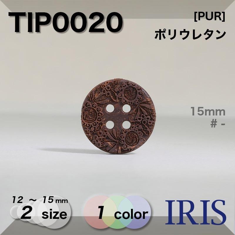 TIP0020 ポリウレタン 表穴4つ穴ボタン  2サイズ1色展開