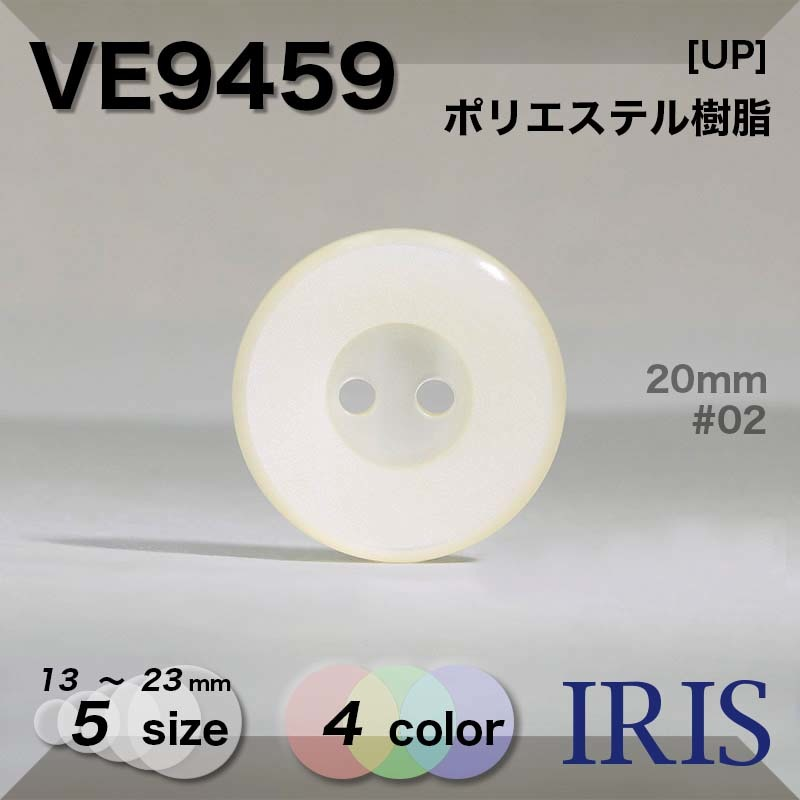 VE9459 ポリエステル樹脂 表穴2つ穴ボタン  5サイズ4色展開