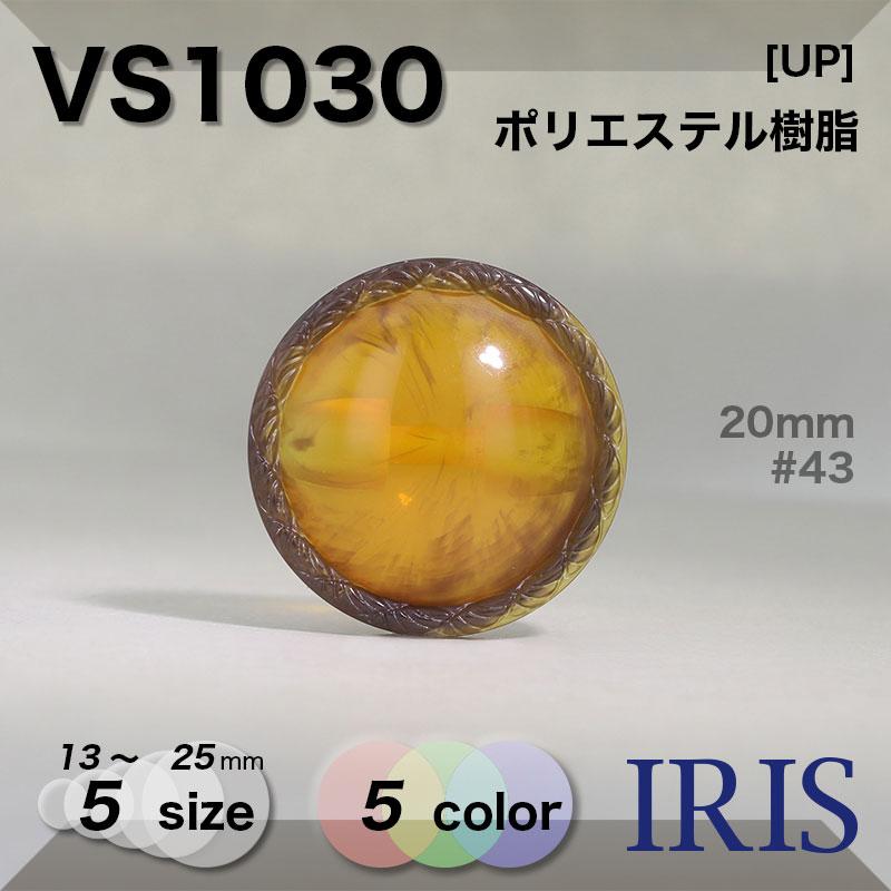 VS1030 ポリエステル樹脂 トンネル足ボタン  5サイズ5色展開