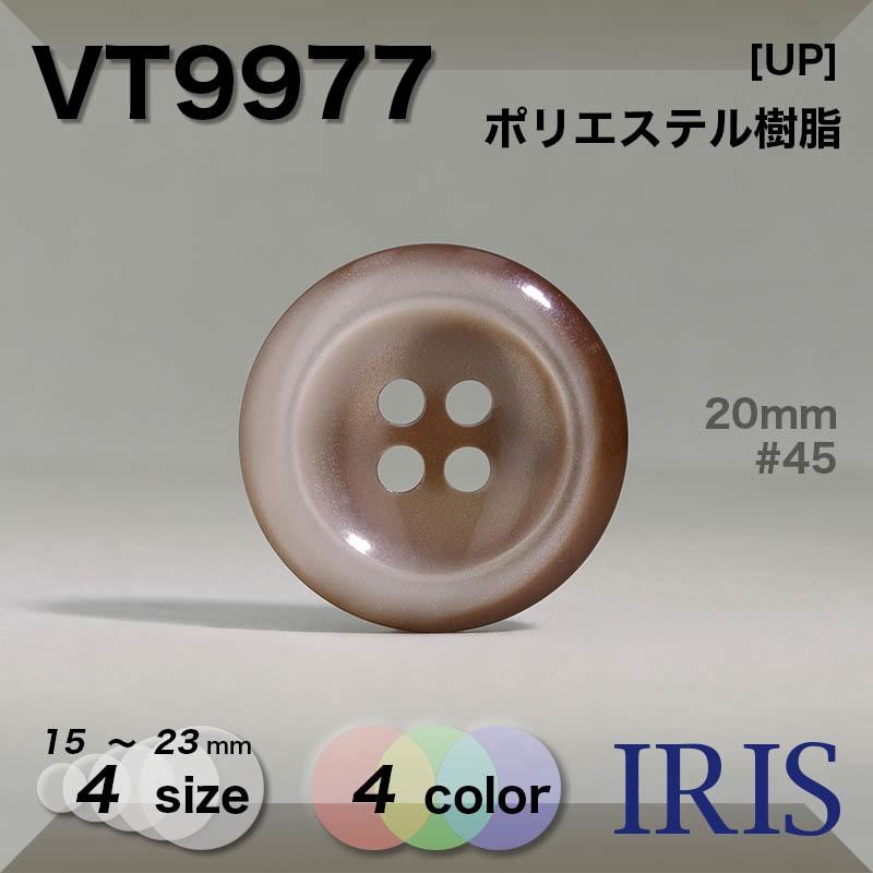 VT9977 ポリエステル樹脂 表穴4つ穴ボタン  4サイズ4色展開