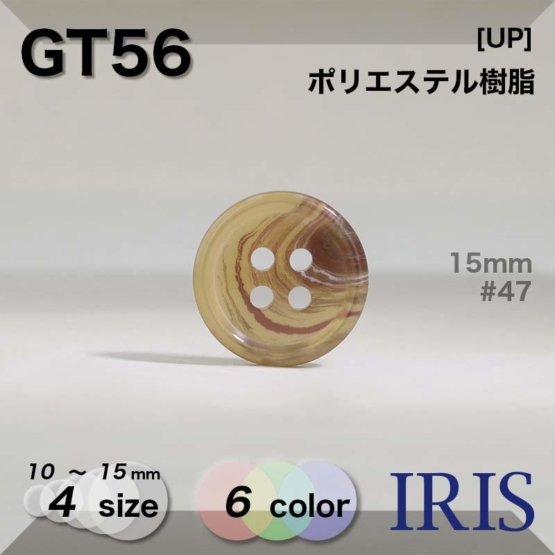 GT56 ポリエステル樹脂 表穴4つ穴ボタン  4サイズ6色展開