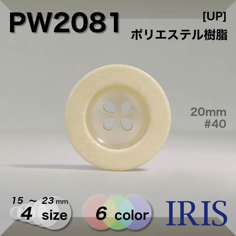 PW2081 ポリエステル樹脂 表穴4つ穴ボタン  4サイズ6色展開