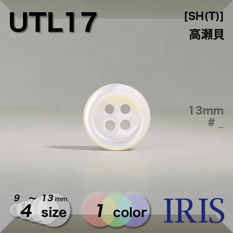 UTL17 高瀬貝 表穴4つ穴ボタン  4サイズ1色展開