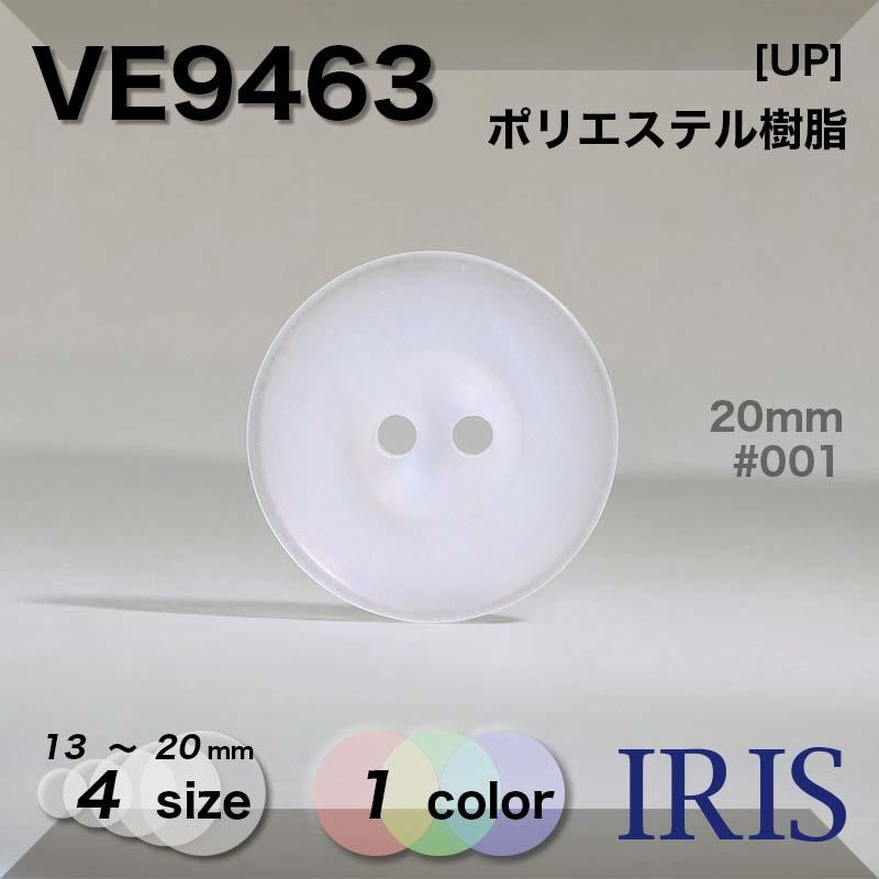 VE9463 ポリエステル樹脂 表穴2つ穴ボタン  4サイズ1色展開