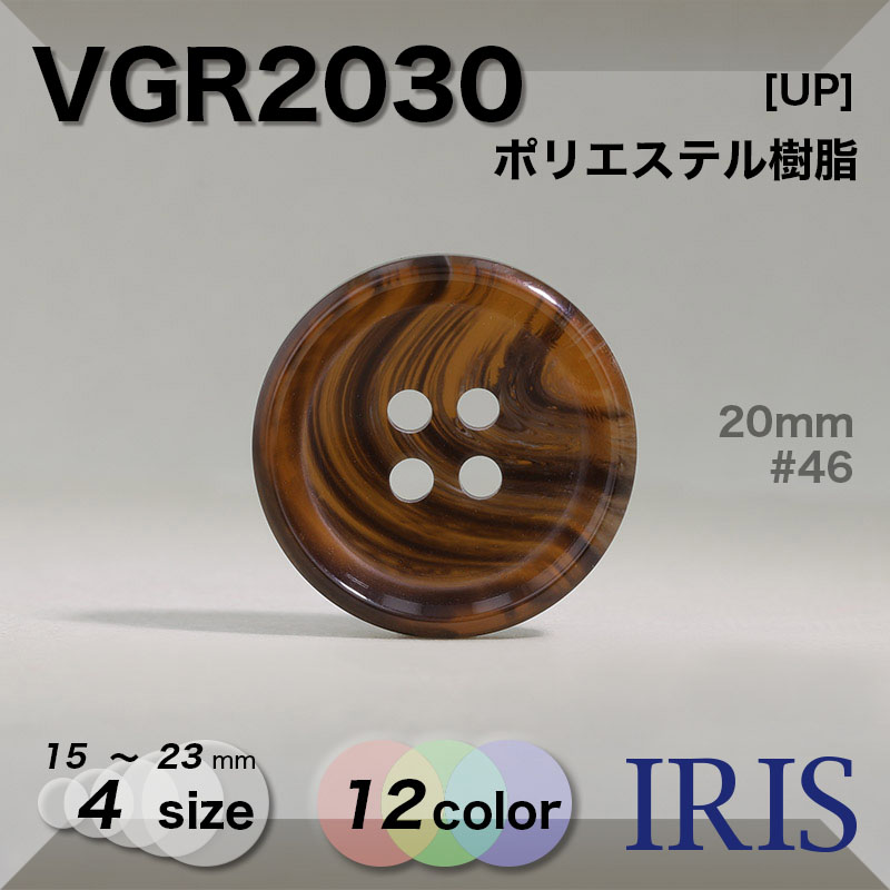 VGR2030 ポリエステル樹脂 表穴4つ穴ボタン  4サイズ12色展開