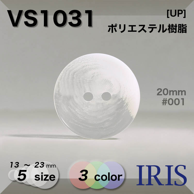 VS1031 ポリエステル樹脂 表穴2つ穴ボタン  5サイズ3色展開