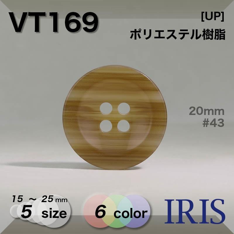 VT169 ポリエステル樹脂 表穴4つ穴ボタン  5サイズ6色展開