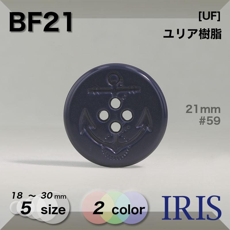 BF21 ユリア樹脂 表穴4つ穴ボタン  5サイズ2色展開