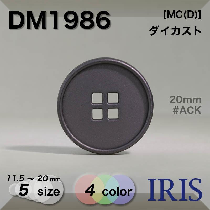 DM1986 ダイカスト 表穴4つ穴ボタン  5サイズ4色展開