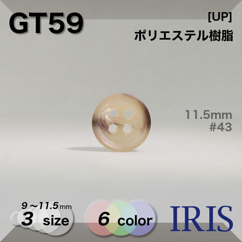 GT59 ポリエステル樹脂 表穴4つ穴ボタン  3サイズ6色展開